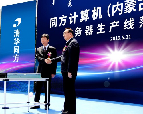 同方计算机(内蒙古)有限公司服务器 生产线在内蒙古和林格尔新区落成