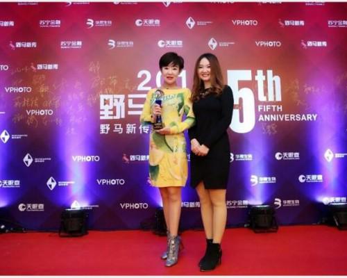 恒昌荣誉殿堂 恒昌市场品牌副总裁朱莉出席野马财经颁奖盛典