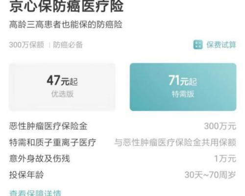 京东金融保险产品京心保防癌险 高龄人群的定制化保险
