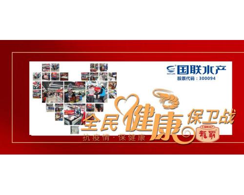 """国联水产联手沃尔玛、永辉、永旺守护消费者""""舌尖安全"""""""
