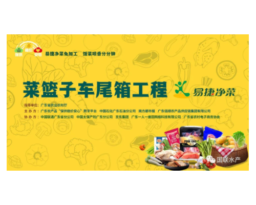 国联水产入驻中石化易捷净菜,助力车尾箱菜篮子工程首发