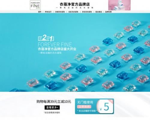 兑现实实在在营销一体价值增长-花昕思品牌衣蓓净洗衣凝珠520温情上市