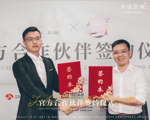 华瑞凯琳签约江苏卫视《阳光姐妹淘》