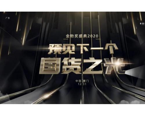 """诗碧曼获""""新国货创新大赛2020""""技术类入围奖 国货正当红"""