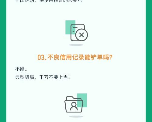6.14信用记录关爱日丨马上消费征信小课堂 如何拥有一份好信用?