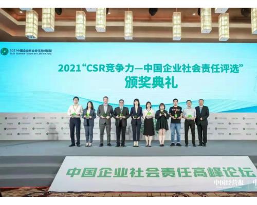 """葆婴荣膺""""2021年CSR竞争力——中国企业社会责任评选""""行业影响力奖"""