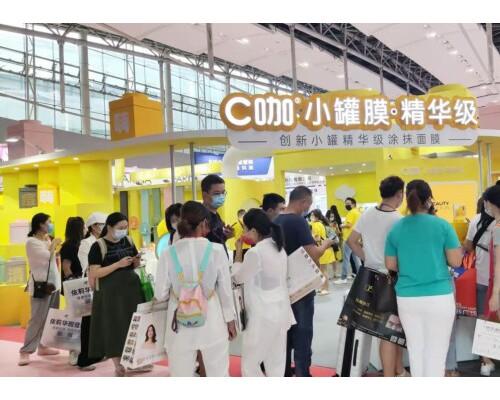 C咖惊艳亮相广州美博会,创新小罐膜引爆全场