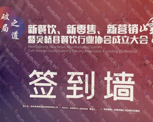 破局之道:吴桥传统餐饮的现代化之路,餐饮产业联合共谋发展